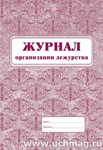 Журнал организации дежурства.