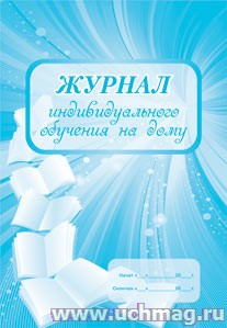 Журнал индивидуального обучения на дому.