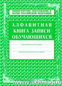 Алфавитная книга записи обучающихся.