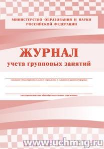 Журнал учёта групповых занятий.