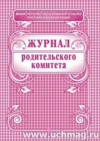 Журнал родительского комитета.