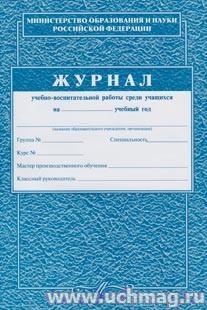 Журнал учебно-воспитательной работы среди учащихся.