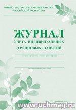 Журнал учёта индивидуальных (групповых) занятий.
