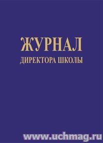 Журнал директора школы.