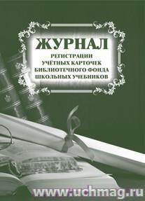 Журнал регистрации учётных карточек библиотечного фонда школьных учебников.