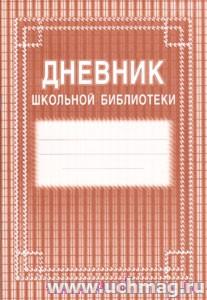 Дневник школьной библиотеки.