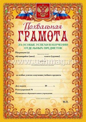 Похвальная грамота за особые успехи в изучении отдельных предметов (с гербом и флагом, текст,рамка оранжевая).  (Формат А4, карт