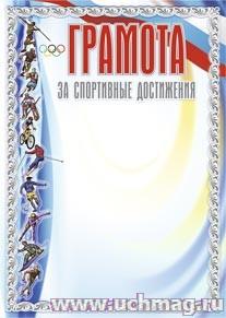 Грамота за спортивные достижения (серебро). (Формат А4, бумага мелованная пл 250)