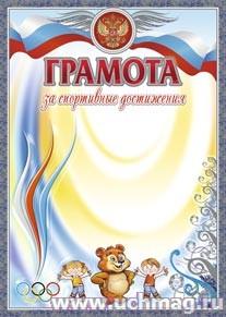 Грамота за спортивные достижения (серебро) (детская). (Формат А4, бумага мелованная матовая пл. 250)