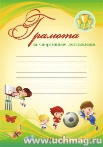 Грамота за спортивные достижения (детская, с разлиновкой). (Формат А4, бумага мелованная пл.250)