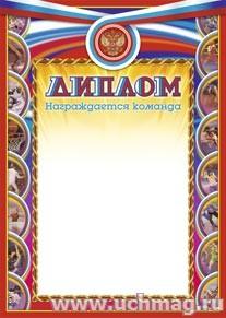 Диплом награждается команда (спортивная символика). (Формат А4, бумага мелованная пл.250)