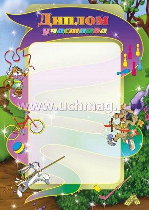 Диплом участника (спортивная тематика, детская).  (Формат А4, бумага мелованная пл.250)