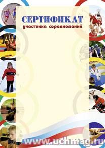 Сертификат участника соревнований (спортивная тематика, детская). (Формат А4, бумага мелованная пл.250)