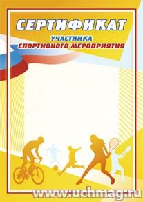 Сертификат участника спортивного мероприятия. (Формат А4,  бумага мелованная матовая)