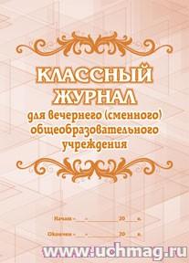 Классный журнал для вечернего (сменного) общеобразовательного учреждения.