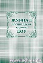 Журнал воспитателя группы ДОУ.