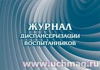Журнал диспансеризации воспитанников.