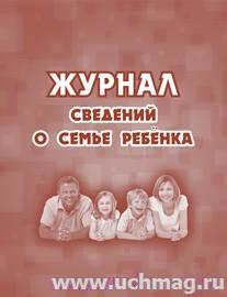 Журнал сведений о семье ребенка.