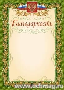 Благодарность (с гербом и флагом, рамка лавровый лист).  (Формат А4, бумага мелованная пл.250)