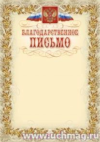 Благодарственное письмо (с гербом и флагом, рамка лавровый лист).  (Формат А4, бумага мелованная пл.250)