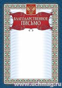 Благодарственное письмо (серебро). (Формат А4, бумага мелованная матовая пл. 250)