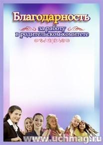 Благодарность за работу в родительском комитете.  (Формат А4, бумага мелованная пл.250)