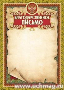Благодарственное письмо (бронза). (Формат А4, бумага мелованная матовая пл. 250 гр.)