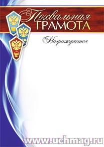 Похвальная грамота (награждается) (с символикой СПО). (Формат А4,  бумага мелованная матовая)
