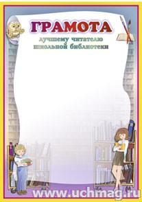 Грамота лучшему читателю школьной библиотеки. (Формат А4, бумага мелованная пл 250)