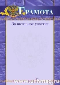 Грамота за активное участие (синяя, с гербом). (Формат А4, бумага мелованная )