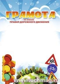 Грамота за знание правил дорожного движения. (Формат А4, бумага мелованная пл.250)