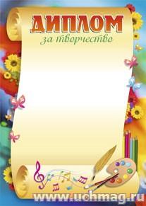 Диплом за творчество (детский).  (Формат А4, бумага мелованная пл.250)