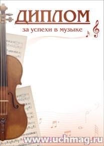 Диплом за успехи в музыке.  (Формат А4, бумага мелованная матовая пл. 250 гр.)