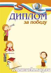 Диплом за победу (детский). (Формат А4, бумага мелованная пл.250)