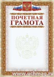Почетная грамота (с гербом и флагом, рамка картинная).  (Формат А4, картон мелованный пл 215)