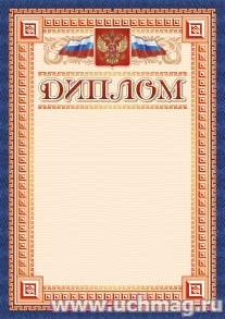 Диплом (с гербом и флагом, рамка красные квадраты). (Формат А4, картон мелованный пл 215)