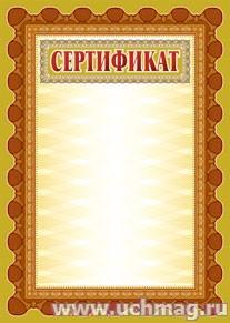Сертификат (с бронзой). (Формат А4, бумага мелованная пл 250)