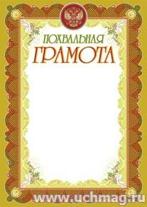Похвальная грамота (бронза).  (Формат А4, бумага мелованная пл 250)