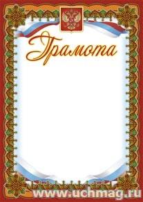 Грамота (бронза). (Формат А4, бумага мелованная пл 250)