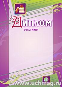 Диплом участника (фиолетовый). (Формат А4,  бумага мелованная матовая 250 гр.)