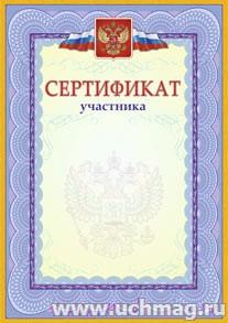 Сертификат участника (с гербом и флагом). (Формат А4, бумага мелованная пл 250)