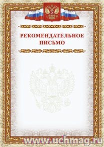 Рекомендательное письмо. (Формат А4, бумага мелованная матовая пл. 250 гр.)