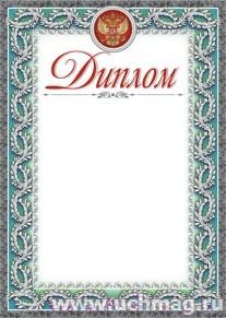 Диплом (серебро). (Формат А4, бумага мелованная пл 250)