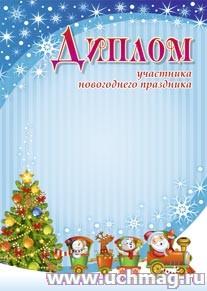 Диплом участника новогоднего праздника. (Формат А4, бумага мелов пл. 250 гр.)