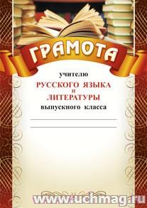 Грамота учителю русского языка и литературы выпускного класса. (Формат А4,  бумага мелованная матовая)
