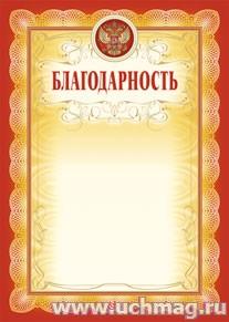 Благодарность (красная рамка, с тиснением). (Формат А4, бумага мелованная матовая)