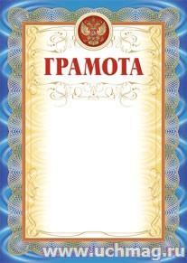 Грамота (голубая рамка, с тиснением). (Формат А4, бумага мелованная пл250)