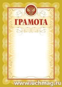 Грамота (рамка бронза, с тиснением). (Формат А4, бумага мелованная пл 250)