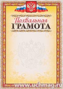 Похвальная грамота (с тиснением фольгой золото + конгрев, фон оранжевый). (Формат  А4,  бумага мелованная матовая)