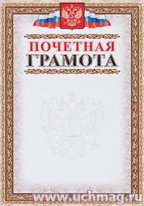 Почетная грамота (с тиснением фольгой золото + конгрев, фон светло-серый). (Формат А4,  бумага мелованная матовая пл. 250)